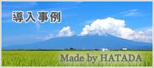 畑田鐵工所製品導入事例