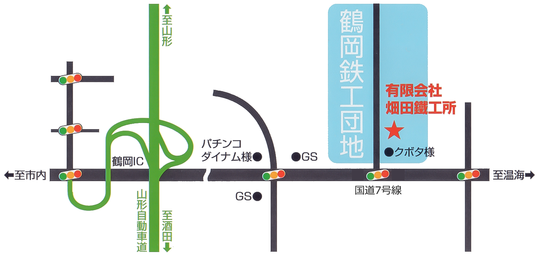 畑田鐵工所へのアクセス