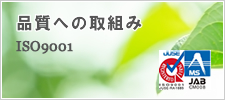 有限会社畑田鐵工所の品質への取組み